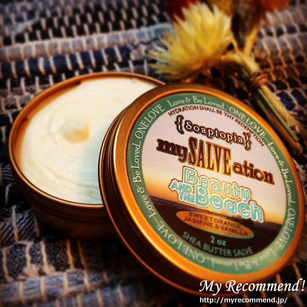 良い香りで癒されるShea Butter(シアバター)