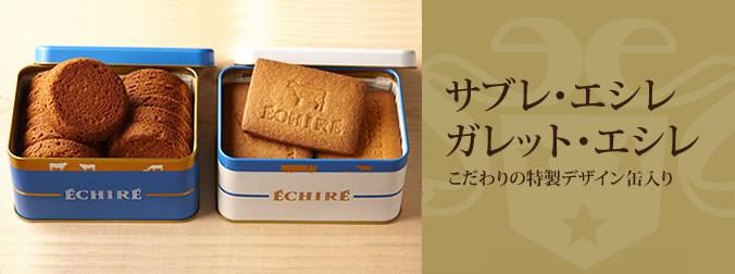 エシレ・メゾン デュ ブール クッキー