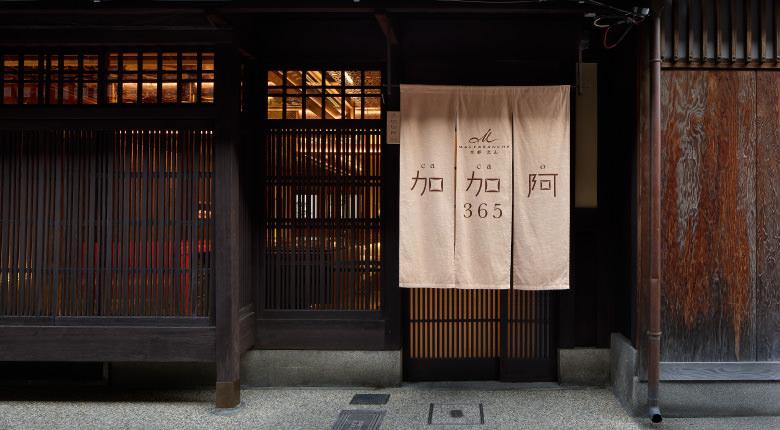 京都 行列店