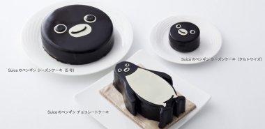 メトロポリタン Suica ペンギンケーキ