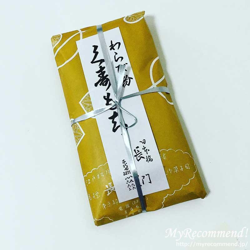 日本橋 和菓子 手土産