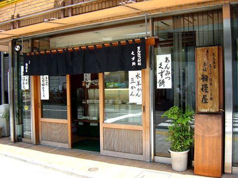 赤坂 相模屋 あんみつ (2)