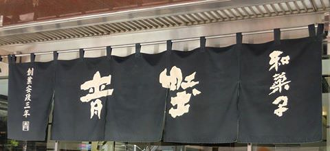 麻布青野総本舗2