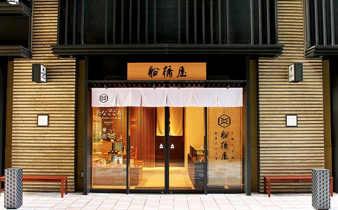 コレド室町店 船橋屋 (1)