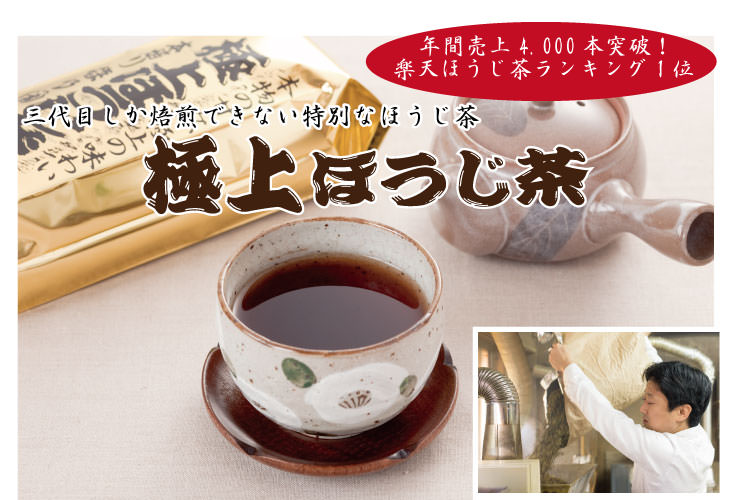 森乃園 極上ほうじ茶
