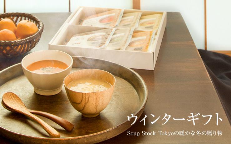 スープストックトーキョー2