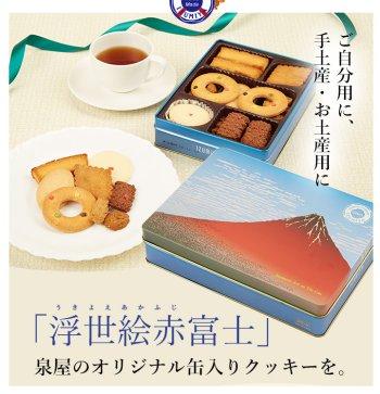 泉屋東京店 浮世絵缶シリーズ 赤富士