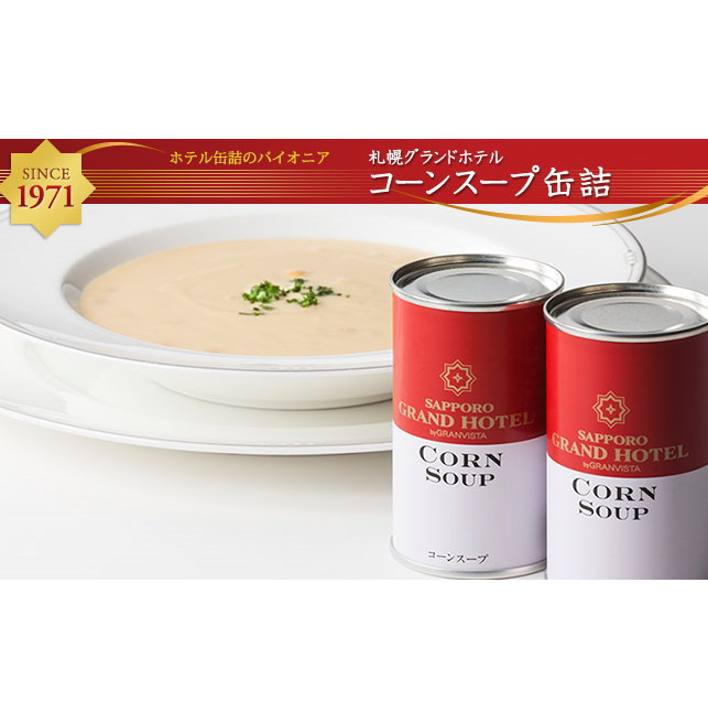 札幌グランドホテル  コーンスープ詰め合わせ2
