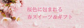 桜色に包まれる春スイーツ&ギフト特集