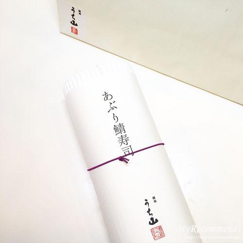 銀座うち山,あぶり鯖寿司