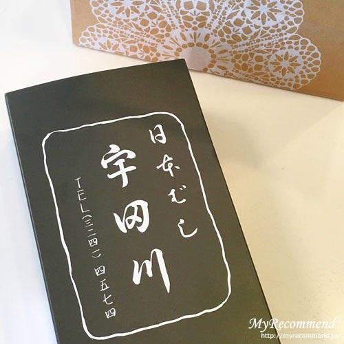 宇田川,特製お土産カツサンド