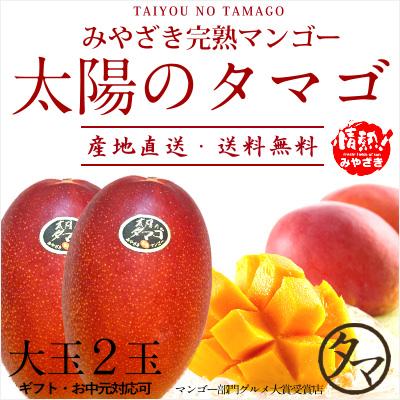 宮崎マンゴー 太陽のタマゴ