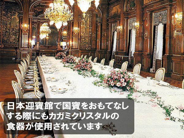 皇室御用達 食器 グラス