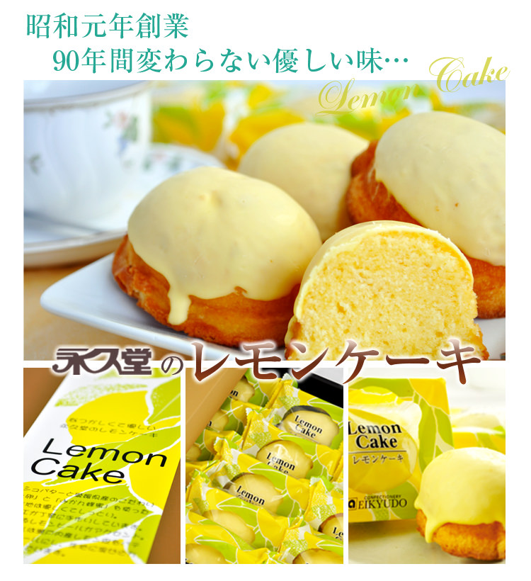 永久堂のレモンケーキ