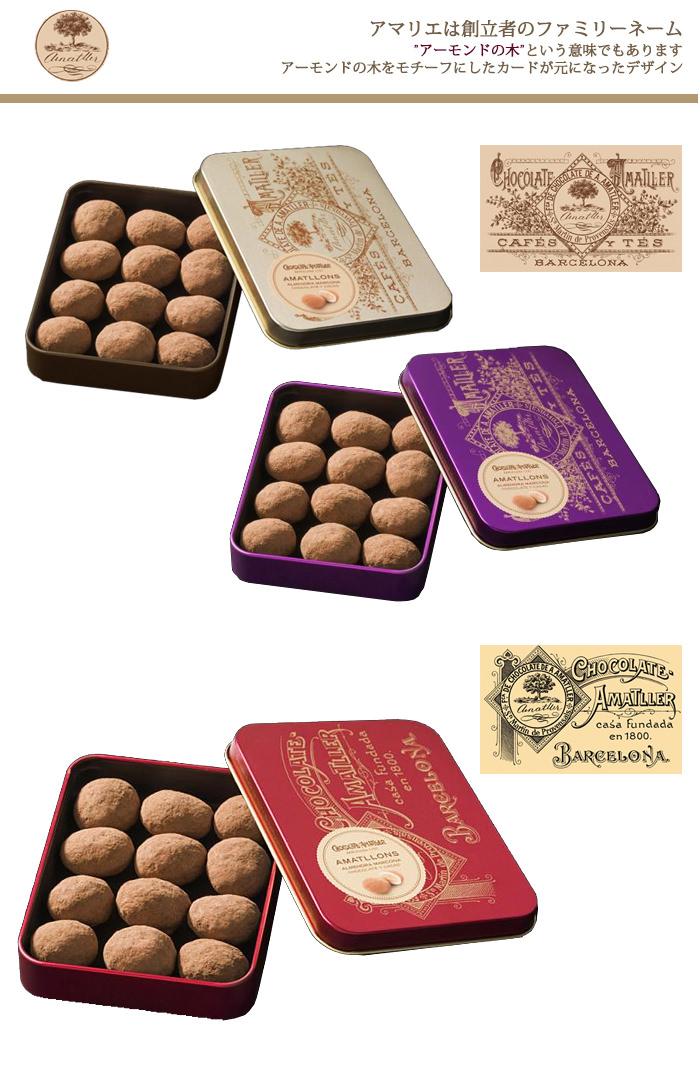 アマリエ アーモンドチョコレート2
