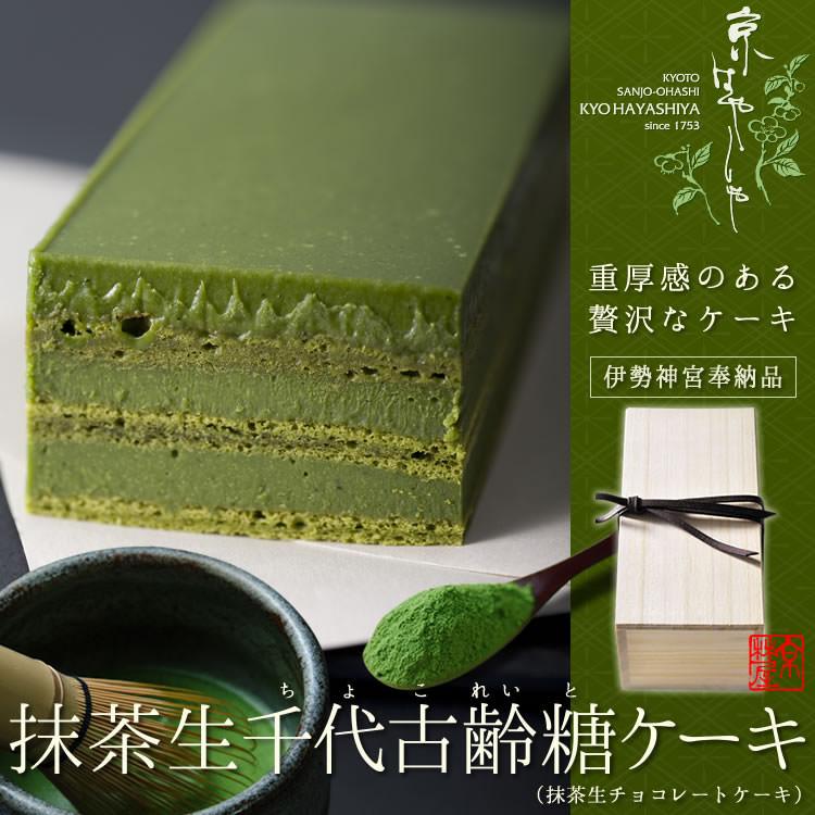 京はやしや 抹茶生チョコレートケーキ