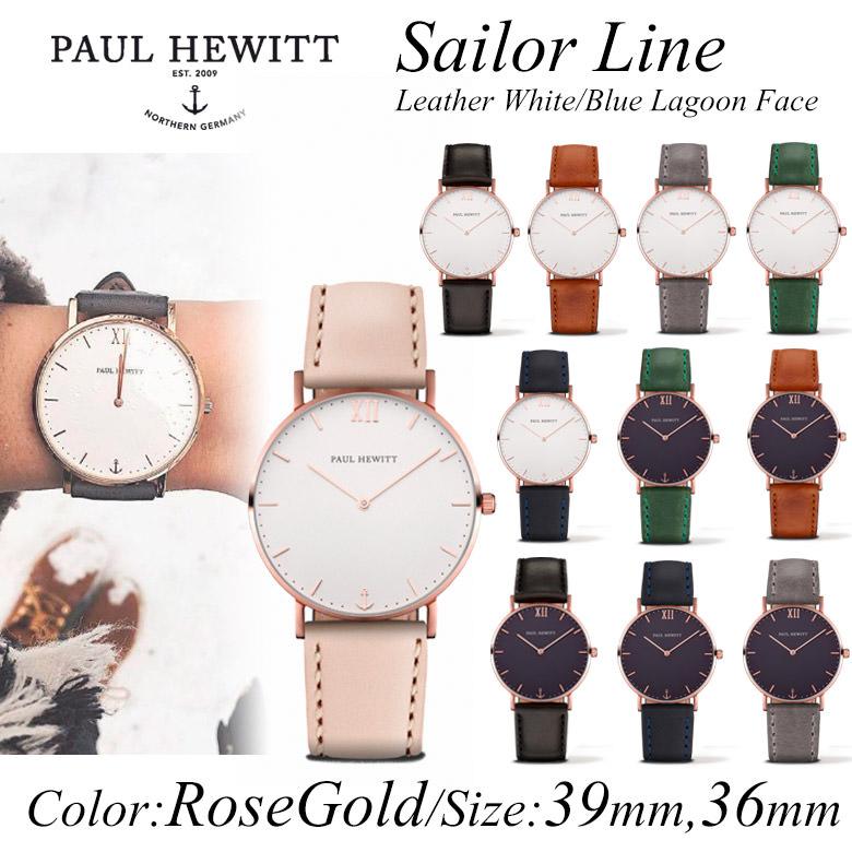 Paul Hewitt ポールヒューイット 腕時計 レザー
