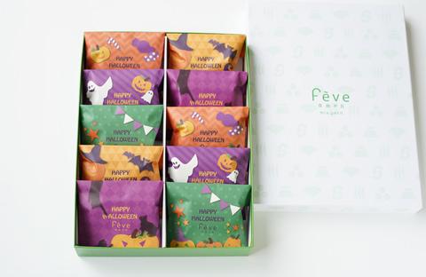ハロウィン 豆菓子