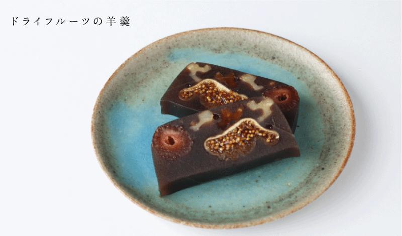 wagashi asobi,ドライフルーツの羊羹