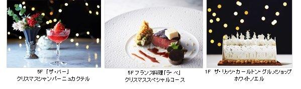 ザ・リッツ・カールトン大阪 クリスマスケーキ