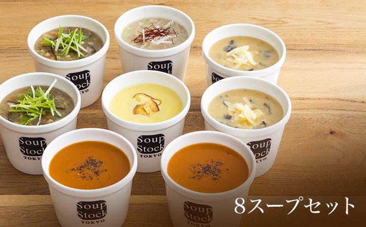 食べるスープセット2