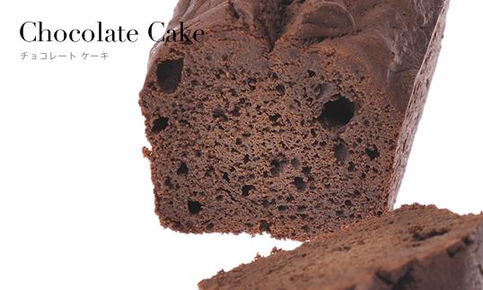 ピエール マルコリーニ チョコレートケーキ