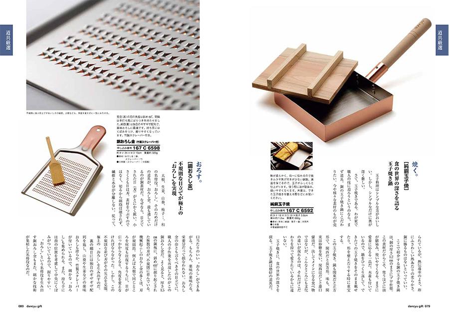 カタログギフト 調理道具