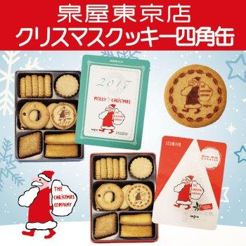 泉屋東京店 スペシャルクッキーズクリスマス缶