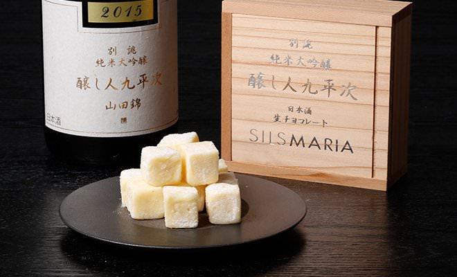 シルスマリア 九平次生チョコレート