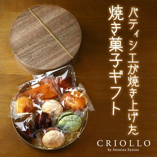 クリオロ 焼き菓子アソート