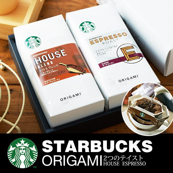 スターバックスオリガミ パーソナルドリップコーヒーギフト