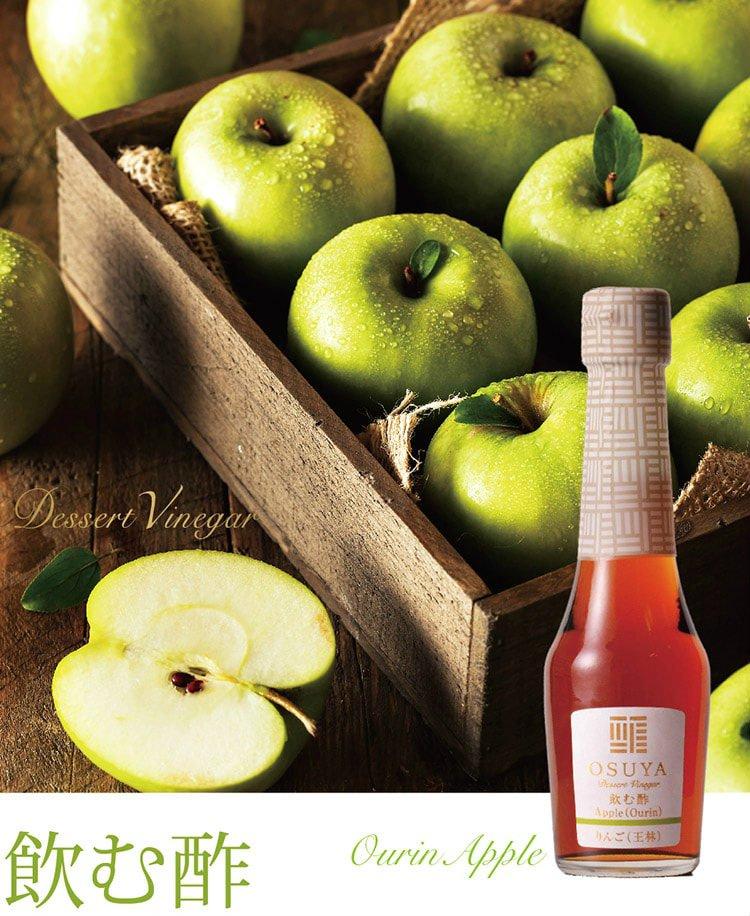 飲む酢 りんご