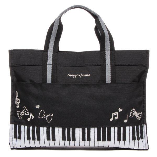 メゾピアノのピアノバッグ