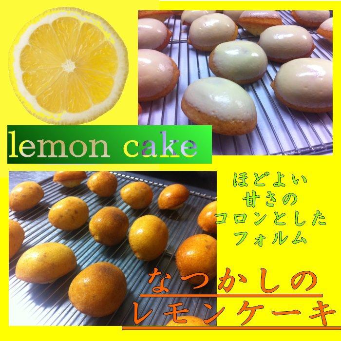 コンディトライ 東洋堂 なつかしのレモンケーキ