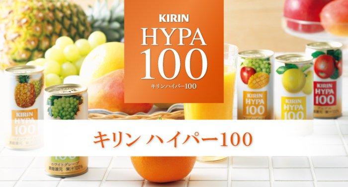 キリン ハイパー1004