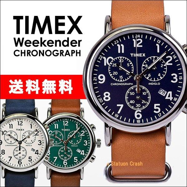 タイメックス 腕時計 おすすめ
