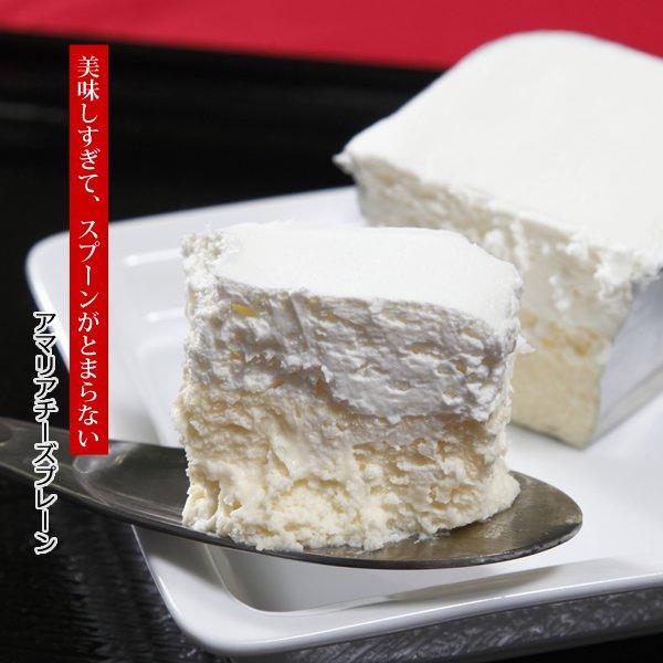 アマリアチーズプレーン2