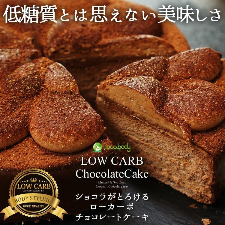ローカーボチョコレートケーキ