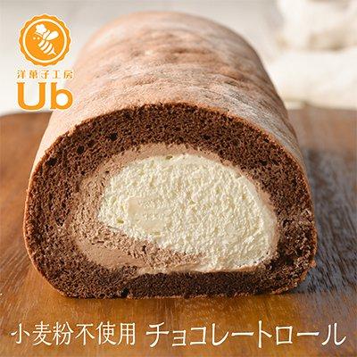 小麦粉不使用 チョコレートロール