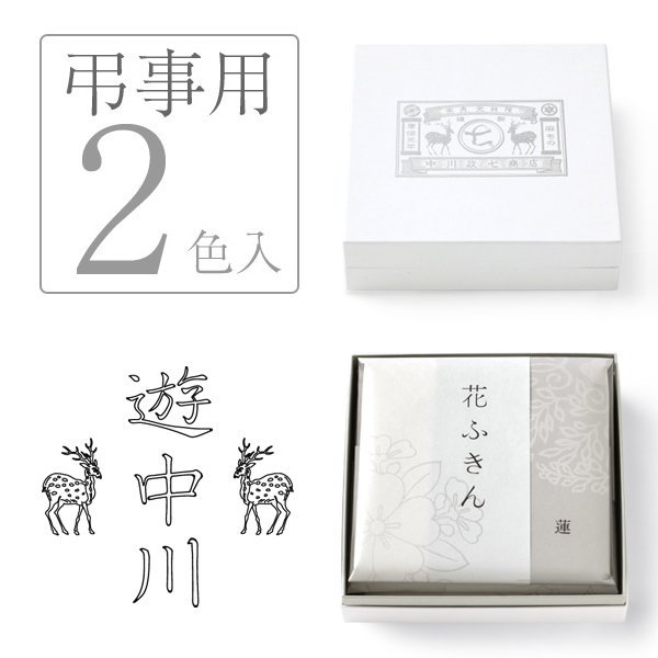 中川政七商店 弔事ふきん