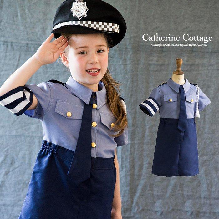 婦人警官,子供服