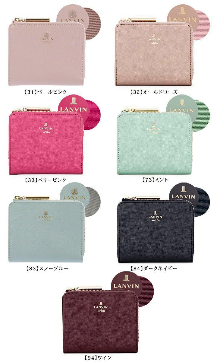 ランバンオンブルー,二つ折り財布