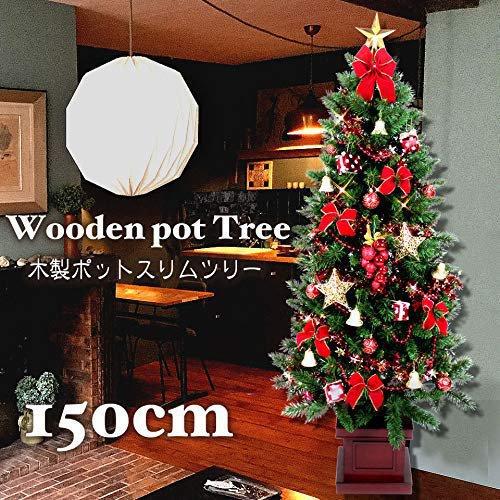 150cm 木製ポット スリムツリー