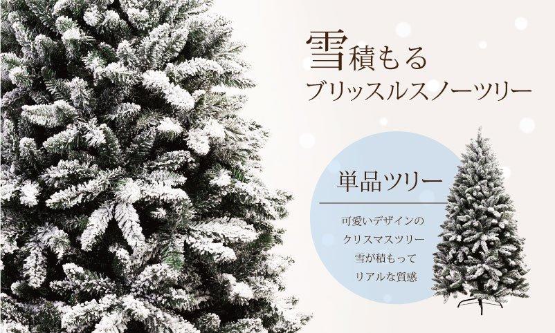 クリスマスツリー,雪