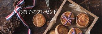 お菓子の手土産&ギフト