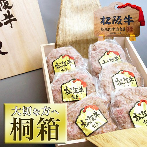 桐箱入り 松阪牛 100% 黄金の ハンバーグ
