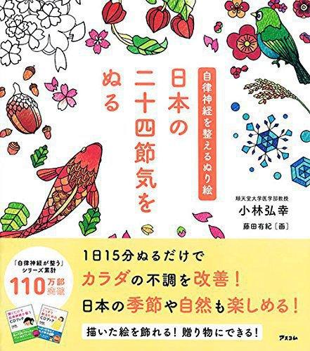自律神経を整えるぬり絵,日本の四季