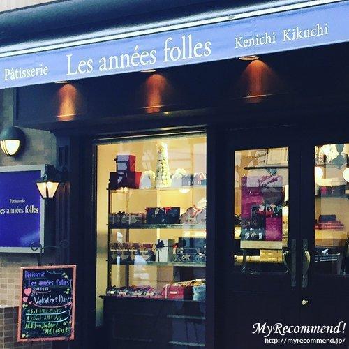 恵比寿,フランス菓子専門店