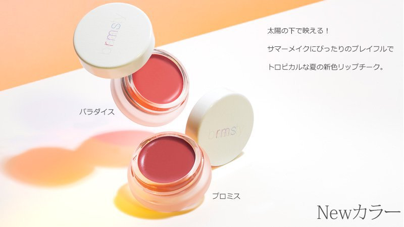 rms beauty,リップチーク