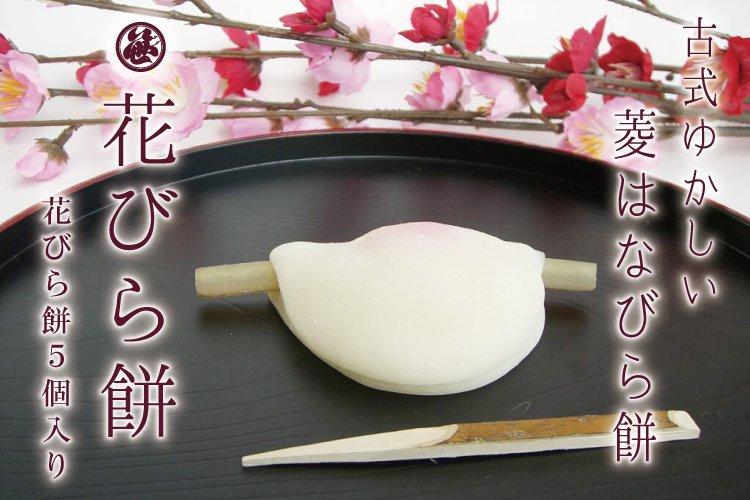 笹屋昌園,花びら餅